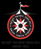בית הספר הישראלי לקרקס